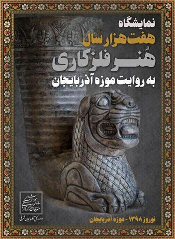 هفت هزار سال هنر فلزکاری به روایت موزه آذربایجان